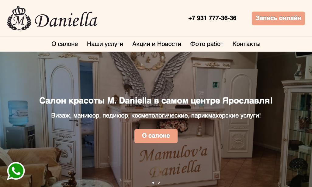 Салон красоты M. Daniella г. Ярославль