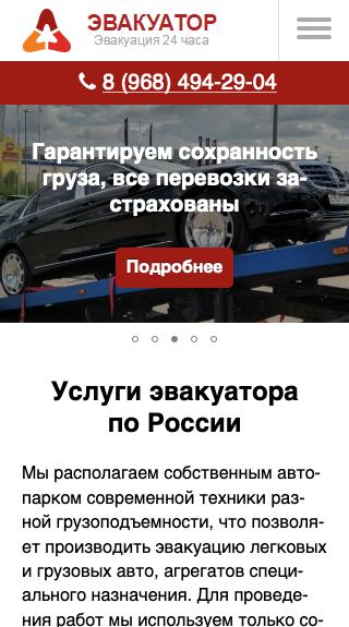 Эвакуатор по России